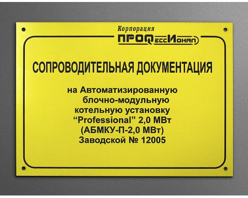 Табличка из пластика 1,6 мм
